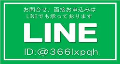 新LINE2.png