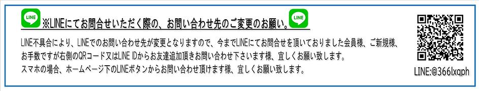 新LINE3.png