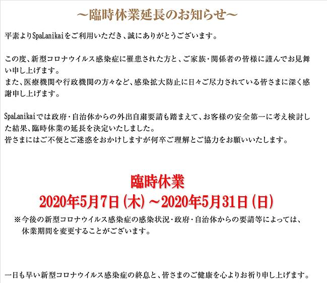 ラニカイ 臨時休業.png