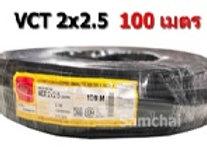สายไฟ VCT THAI UNION ขนาด 2X2.5 สีดำ ยาว 100 เมตร/ม้วน