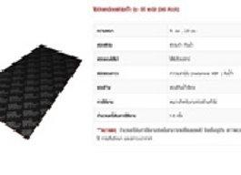 ไม้อัดฟิล์มดํา DD สกรีน ไส้ต่อ ขนาด 15x1220x2440 mm (WF-FL151) เลท70แผ่น