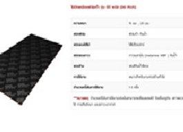 ไม้อัดฟิล์มดําDD Pulus สกรีน ไส้เต็ม ขนาด 10x1220x2440 mm (WF-FL1021)เลด125แผ่น