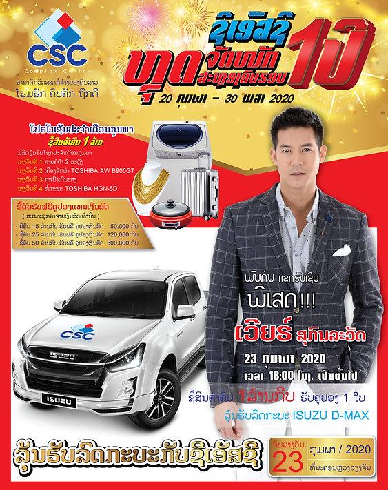 Vientiane-A3-01.jpg