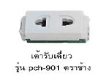 เต้ารับเดี่ยวช้าง รุ่นใหม่ (ตัว)PCH-901