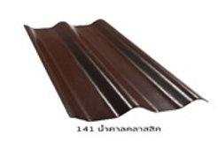 กระเบื้องลอนคู่ 0.5x50x120 cm สีน้ำตาลคลาสสิค (141) (270แผ่น/เลท) ตราห้าห่วง
