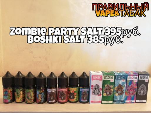 BOSHKI SALT & ZOMBIE PARTY SALT