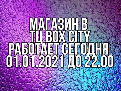 Магазин в ТЦ BOX CITY работает 01.01.21