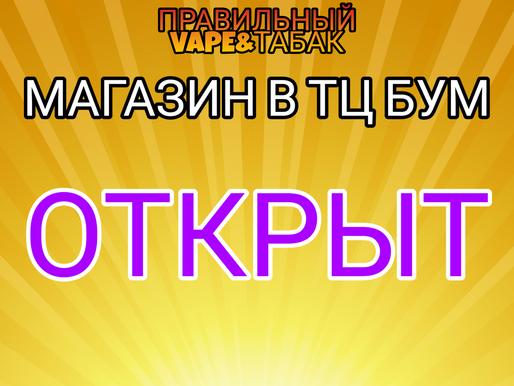 Магазин в ТЦ БУМ ОТКРЫТ