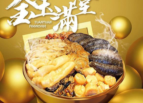 團園 金箔中式盆菜【金玉滿堂】