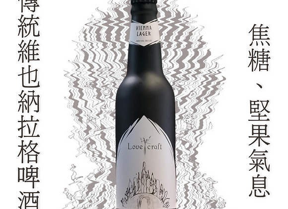 Vienna Lager 維也納拉格啤酒-ABV:5%