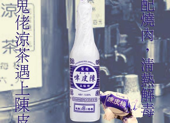 陳皮啤 ABV: 5.5%