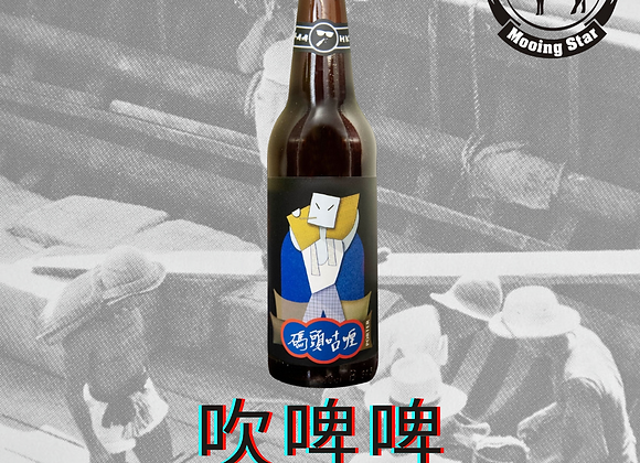 吹啤啤 碼頭咕喱Pier Coolier porter ABV: 6%