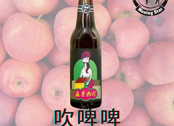 吹啤啤 蘋果西打AppleCider ABV: 4%