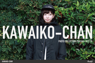 """KAWAIKO-CHAN """"SAYAKA"""" 2017"""