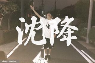 "1st single ""沈降"" Oh-HASHI"