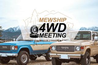 【開催予定】 MEWSHIP 4WD MEETING