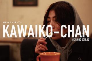 """KAWAIKO-CHAN """"KIRINBO"""" 2018.12"""