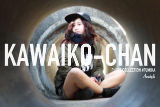 "KAWAIKO-CHAN 2017 February ""FUMIKA"""