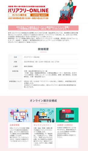 バリアフリー展オンライン展示会に参加 9月6日~9月21日https://www.tvoe.co.jp/bmk/online/