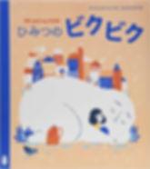 ひみつのビクビク.jpg