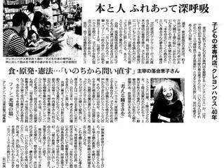 子どもの本専門店クレヨンハウス、40年