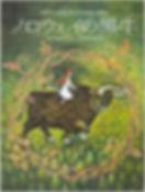 ノロウェイの黒牛.jpg