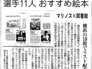マリノス×図書館 選手11人おすすめ絵本