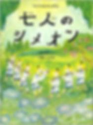 七人のシメオン.jpg