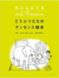 どうぶつたちのナンセンス絵本.jpg