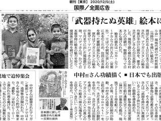 中村哲さんは「武器持たぬ英雄」 さだまさしさんが翻訳
