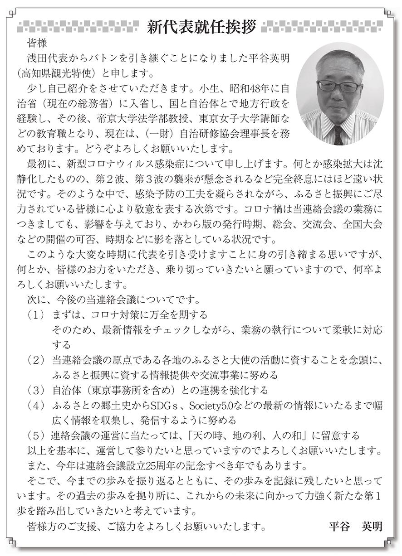 平谷さん挨拶文-1.png