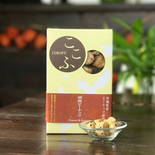 -COKOFU沖縄-      ここふ胡麻ピーナッツ