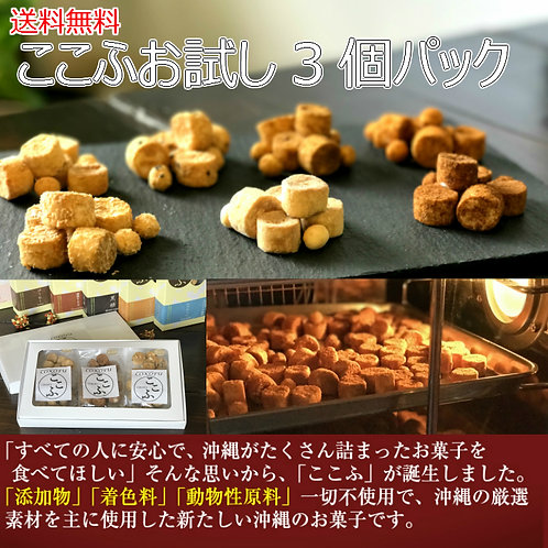 【送料無料】-COKOFU沖縄- ここふお試し3個パック