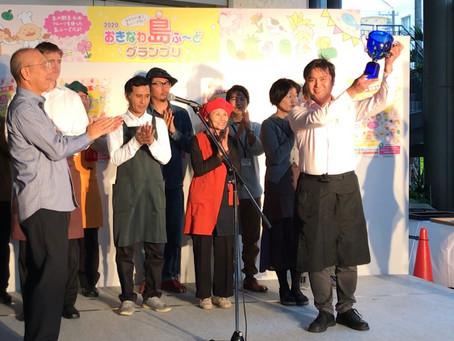 おきなわ島ふ~どグランプリにて優秀賞を獲得しました