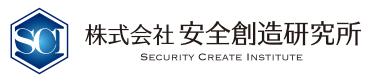 株式会社安全創造研究所