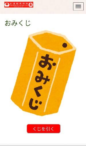 玉造稲荷神社非接触おみくじシステム