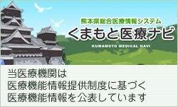 熊本県総合医療情報システム くまもと医療ナビ