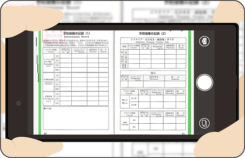 母子手帳写真から予防接種接種履歴をデータ化