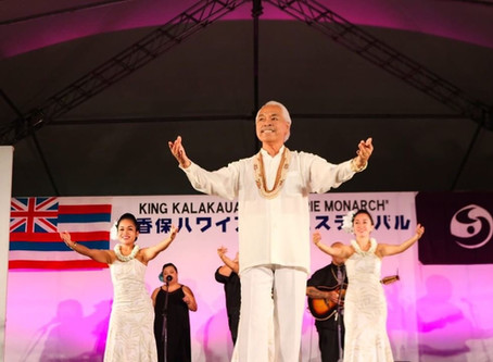 "KING KALAKAUA ""THE MERRIE MONARCH®"" Ikaho Hawaiian Festival 2019"