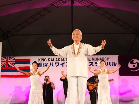 "KING KALAKAUA ""THE MERRIE MONARCH®"" Ikaho Hawaiian Festival 2019"