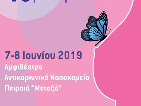 4ο Πανελλήνιο Συνέδριο Ογκολογίας Μαστού 7-8 Ιουνίου 2019