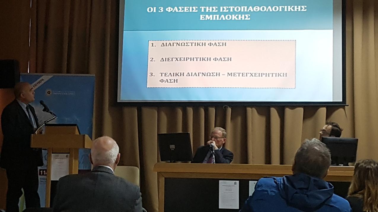 Δρ. Δήμητρης Βλαχοδημητρόπουλος