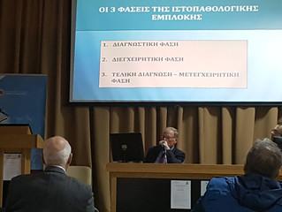 Ομιλία του Δρ. Δημήτρη Βλαχοδημητρόπουλου στο συνέδριο που διοργάνωσε το Γένεσις Αθηνών