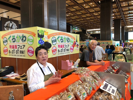 仙台駅の「くろかわ特産品フェア」でまいたけ販売を行いました