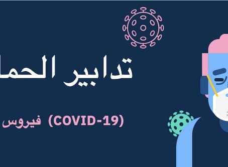تدابير الحماية من فيروس كورنا المستجد covid19