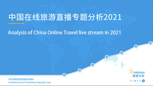 Insights Report - 2021 Travel Live Streaming