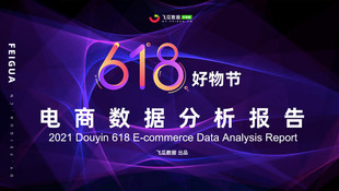 Insights - 6.18 Douyin E-commerce trends