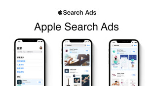 Marketing Ideas – Apple Search Ads in China