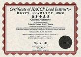 HACCP_shousho01.jpg