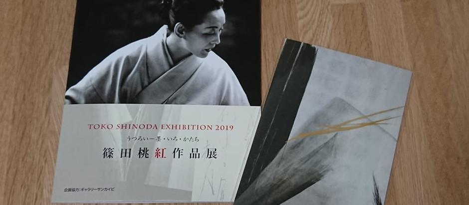 190625 篠田桃紅作品展